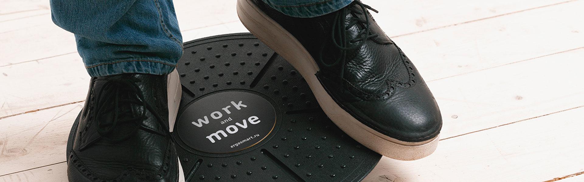 Двигайтесь больше, не отрываясь от работы