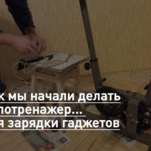 Как мы начали делать велотренажер для зарядки гаджетов